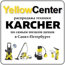 Распродажа техники KARCHER